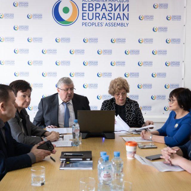 Круглый стол в Ассамблее народов Евразии