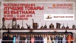 Вьетнамэкспо в Москве